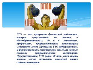 ГТО — это программа физической подготовки, которая существовала не только в о