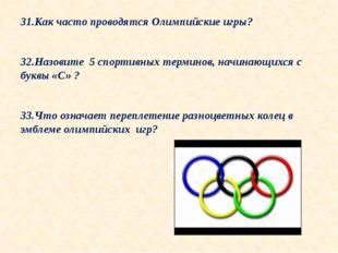 31.Как часто проводятся Олимпийские игры? 32.Назовите 5 спортивных терминов,