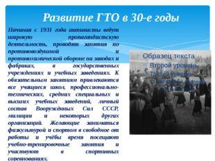Развитие ГТО в 30-е годы Начиная с 1931 года активисты ведут широкую пропаган