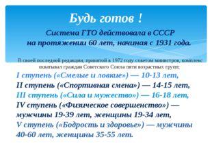 Система ГТО действовала вСССР напротяжении 60 лет, начиная с1931 года. В с