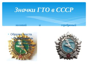 Значки ГТО в СССР золотой и серебряный