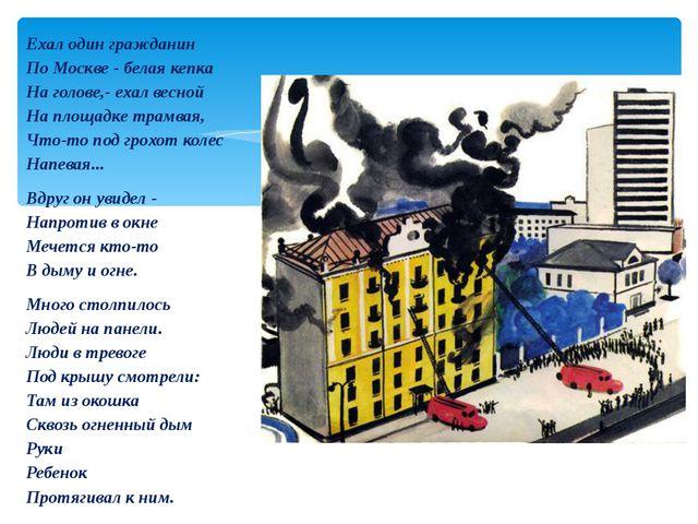 Ехал один гражданин По Москве - белая кепка На голове,- ехал весной На площад...