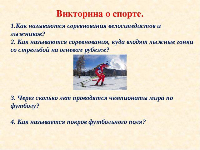 Викторина о спорте. 1.Как называются соревнования велосипедистов и лыжников?...