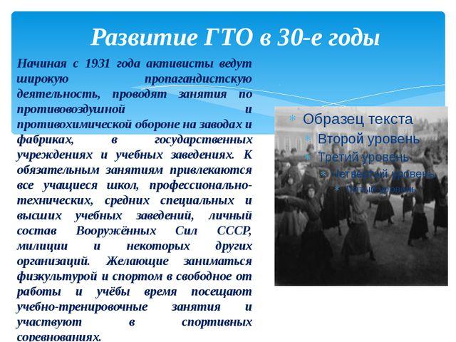 Развитие ГТО в 30-е годы Начиная с 1931 года активисты ведут широкую пропаган...