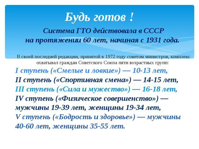 Система ГТО действовала вСССР напротяжении 60 лет, начиная с1931 года. В с...