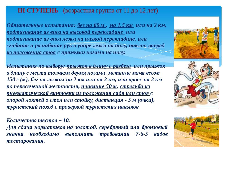 III СТУПЕНЬ (возрастная группа от 11 до 12 лет) Обязательные испытания: бег...