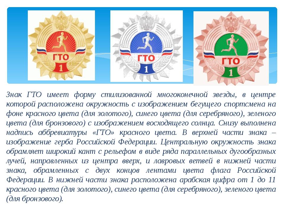 Знак ГТО имеет форму стилизованной многоконечной звезды, в центре которой рас...