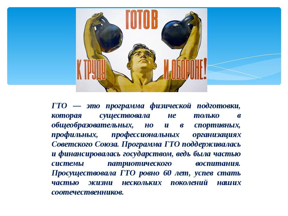 ГТО — это программа физической подготовки, которая существовала не только в о...