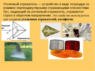 Уголковый отражатель — устройство в виде тетраэдра со взаимно перпендикулярны
