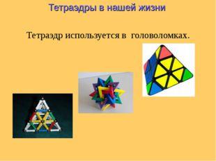 Тетраэдры в нашей жизни Тетраэдр используется в головоломках.