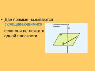 Две прямые называются скрещивающимися, если они не лежат в одной плоскости.