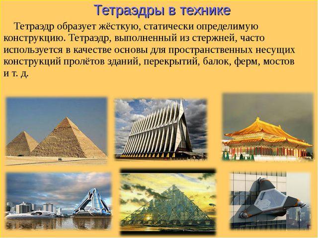 Тетраэдры в технике Тетраэдр образует жёсткую, статически определимую констр...