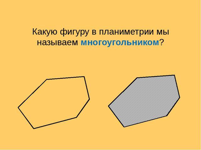 Какую фигуру в планиметрии мы называем многоугольником?