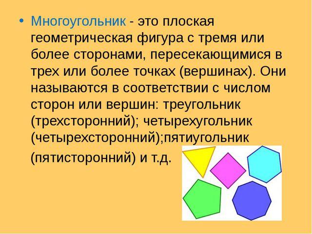 Многоугольник - это плоская геометрическая фигура с тремя или более сторонами...
