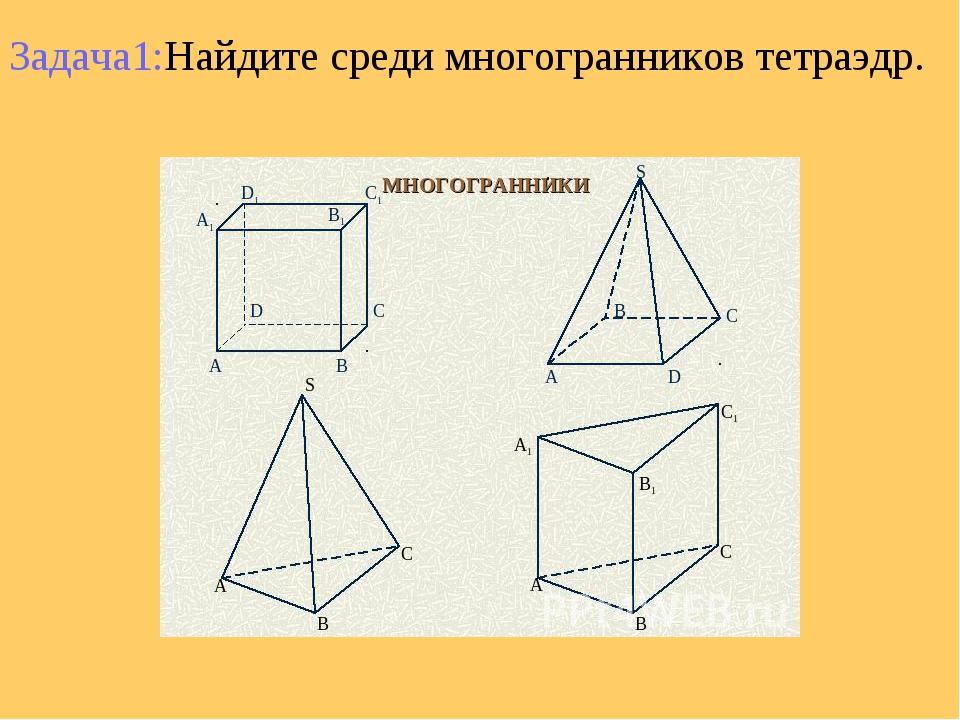 Задача1:Найдите среди многогранников тетраэдр.