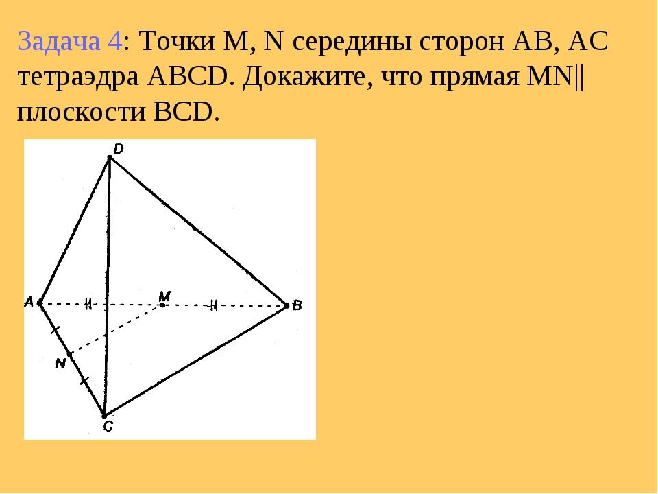 Задача 4: Точки M, N середины сторон AB, AC тетраэдра ABCD. Докажите, что пря...