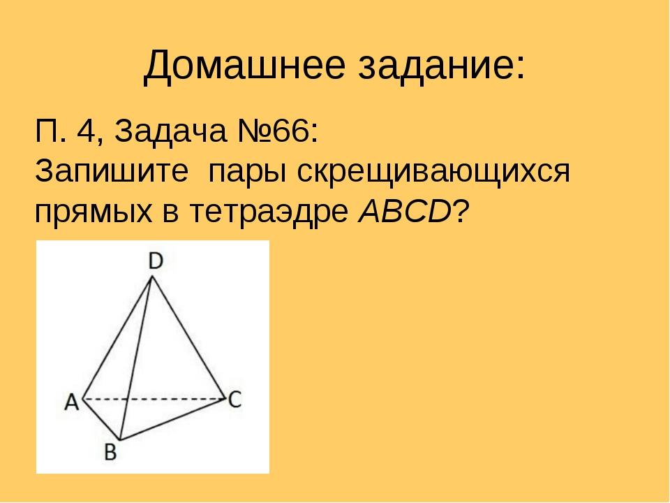 Домашнее задание: П. 4, Задача №66: Запишите пары скрещивающихся прямых в тет...