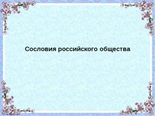 Сословия российского общества