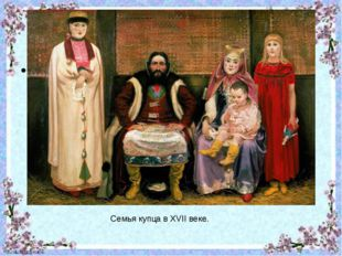 Семья купца в XVII веке. Семья купца в XVII веке.