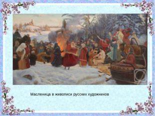 Масленица в живописи русских художников