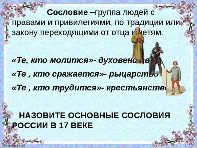 Сословие –группа людей с правами и привилегиями, по традиции или закону пере...