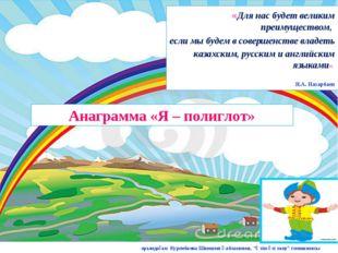 АНАГРАММА Өзін- өзі тану құндылықтары орындаған Курпебаева Шамшия Қаблановна,