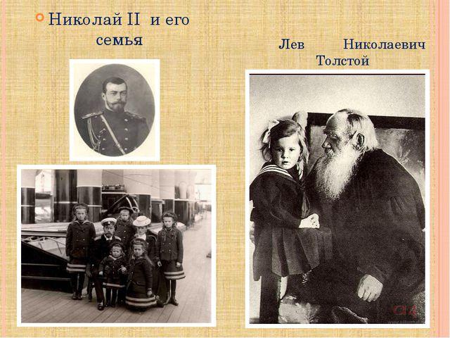 Лев Николаевич Толстой Николай II и его семья