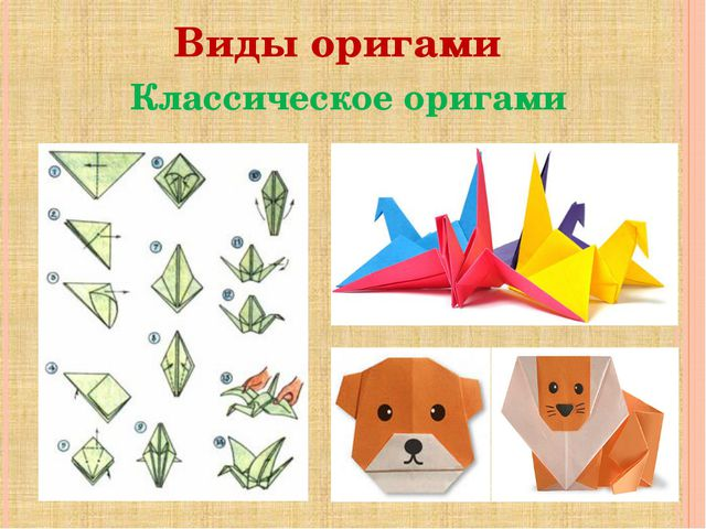 Виды оригами Классическое оригами