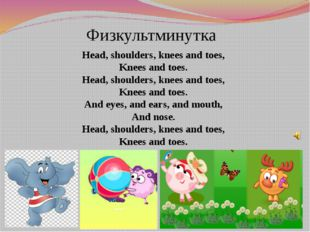 Физкультминутка Head, shoulders, knees and toes, Knees and toes. Head, should