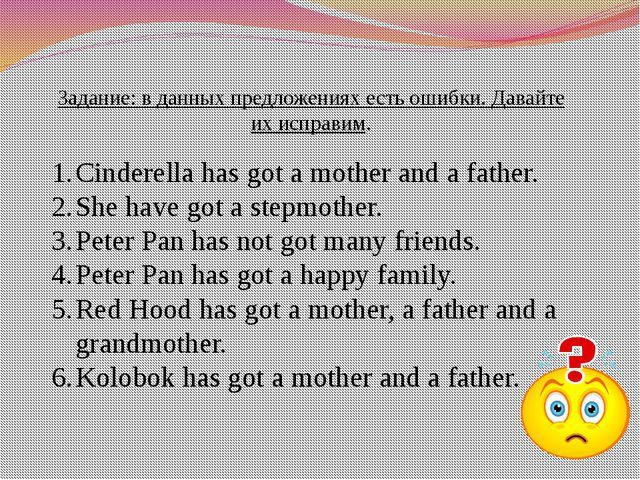 Задание: в данных предложениях есть ошибки. Давайте их исправим. Cinderella h...