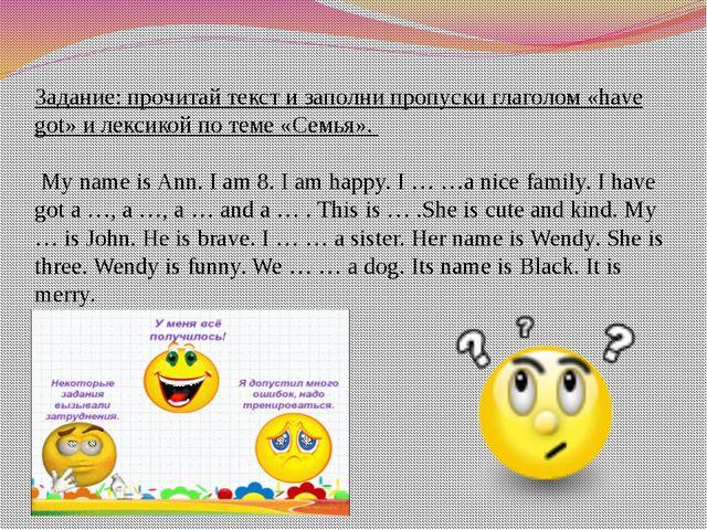 Задание: прочитай текст и заполни пропуски глаголом «have got» и лексикой по...