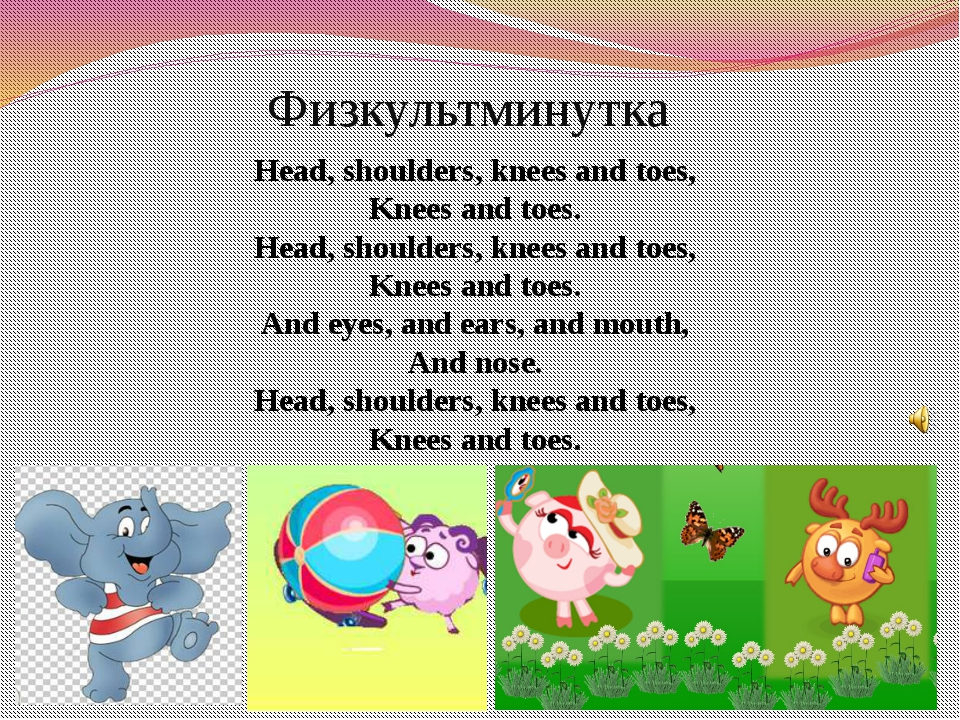 Физкультминутка Head, shoulders, knees and toes, Knees and toes. Head, should...