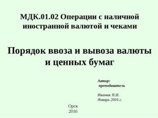 МДК.01.02 Операции с наличной иностранной валютой и чеками Порядок ввоза и вы