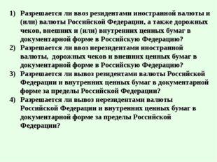 Разрешается ли ввоз резидентами иностранной валюты и (или) валюты Российской