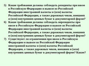 Какие требования должны соблюдать резиденты при ввозе в Российскую Федерацию