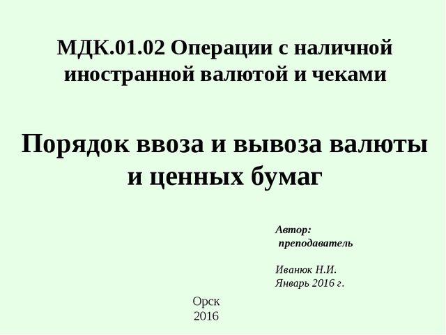 МДК.01.02 Операции с наличной иностранной валютой и чеками Порядок ввоза и вы...