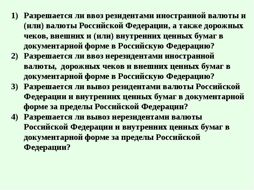 Разрешается ли ввоз резидентами иностранной валюты и (или) валюты Российской...
