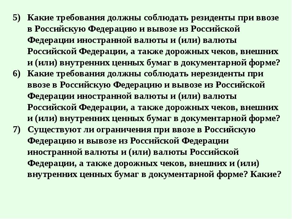 Какие требования должны соблюдать резиденты при ввозе в Российскую Федерацию...