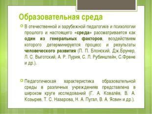 Образовательная среда В отечественной и зарубежной педагогике и психологии пр