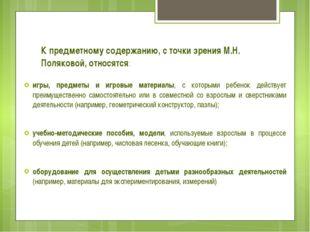 К предметному содержанию, с точки зрения М.Н. Поляковой, относятся: игры, пре