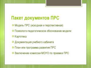 Пакет документов ПРС Модель ПРС (исходная и перспективная) Психолого-педагоги