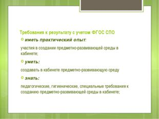 Требования к результату с учетом ФГОC СПО иметь практический опыт: участия в