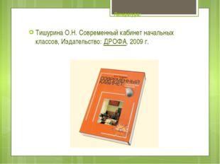Литература: Тишурина О.Н. Современный кабинет начальных классов, Издательство