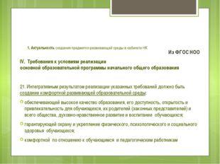 1. Актуальность создания предметно-развивающей среды в кабинете НК Из ФГОС НО
