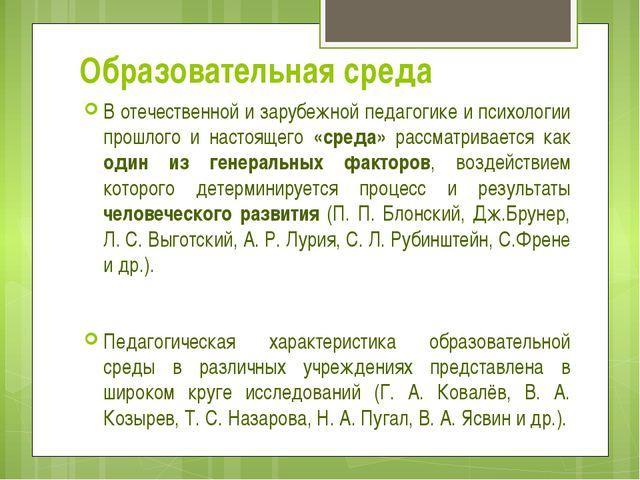 Образовательная среда В отечественной и зарубежной педагогике и психологии пр...