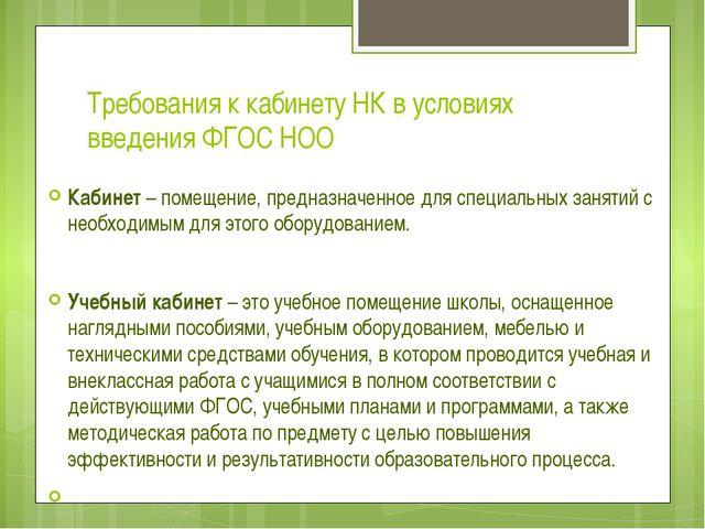 Требования к кабинету НК в условиях введения ФГОС НОО Кабинет – помещение, пр...