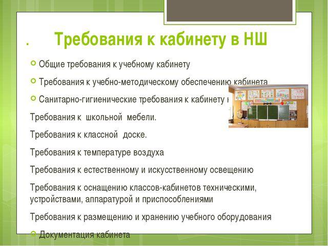 . Требования к кабинету в НШ Общие требования к учебному кабинету Требования...