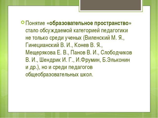 Понятие «образовательное пространство» стало обсуждаемой категорией педагоги...
