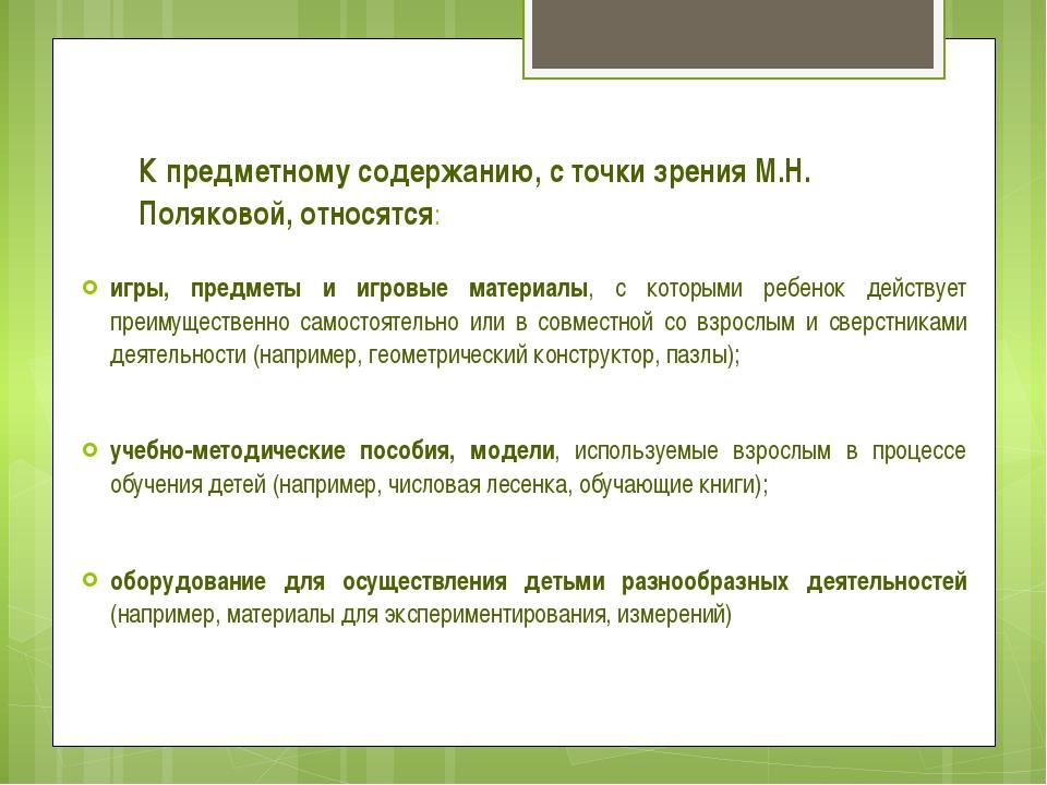 К предметному содержанию, с точки зрения М.Н. Поляковой, относятся: игры, пре...