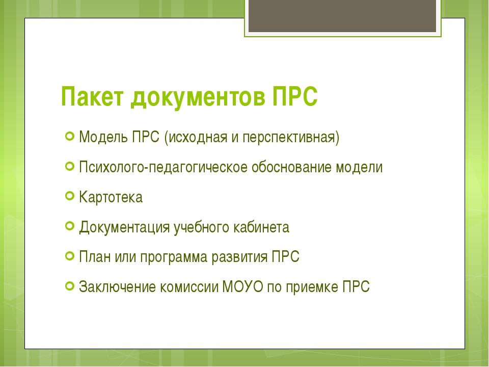 Пакет документов ПРС Модель ПРС (исходная и перспективная) Психолого-педагоги...